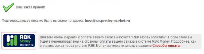 Шаг 3. Нажмите «RBK Money оплатить».